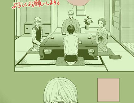 「茶室遊戯~秘すれば花~」第五話