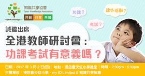 誠邀出席  全港教師研討會: 功課考試有意義嗎?