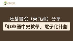 【網上分享會回顧】滙基書院(東九龍)分享「非華語中史教學」電子化計劃