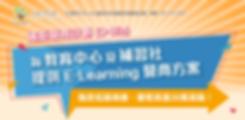 為教育中心及補習社提供E-Learning營商方案,助您拓展商機,獲取高達30萬資助!