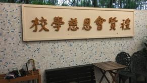 學校培訓工作坊-禮賢會恩慈學校