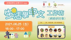 【直播回顧】非華語學生自學中文App「生活學中文」第三次工作坊