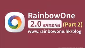 【網上直播回顧】全新升級版 RainbowOne 2.0 (Part2)