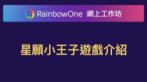 【網上直播回顧】星願小王子遊戲介紹