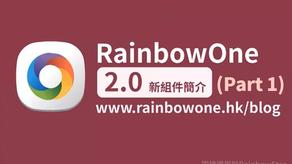 【網上直播回顧】全新升級版 RainbowOne 2.0 (Part1)