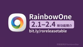 【網上直播回顧】全新升級版  RainbowOne 2.4