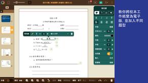 停課不停學#8 - 快速將工作紙變成互動電子版(一)(影片)