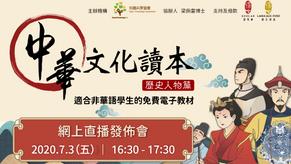 【網上直播回顧】「中華文化讀本」流動應用程式發佈會