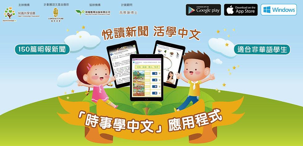 時事學中文