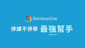 停課不停學#13 - RainbowOne 網上課堂最強幫手