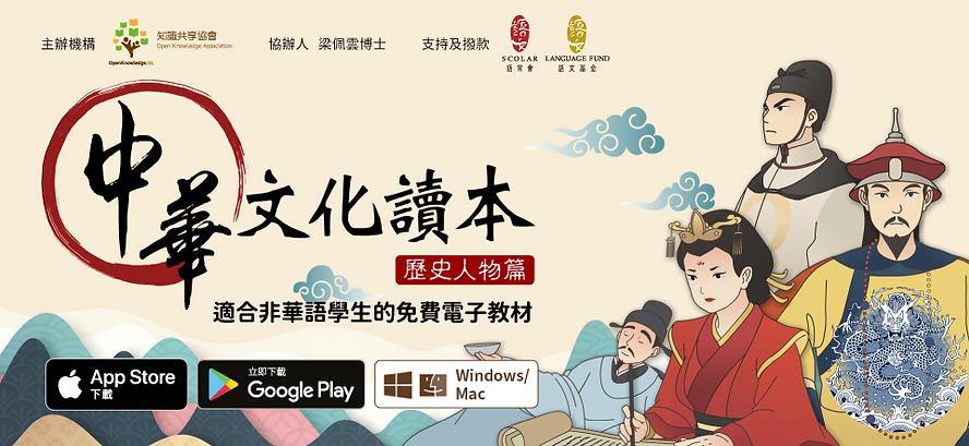 中華文化讀本