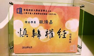staff training award