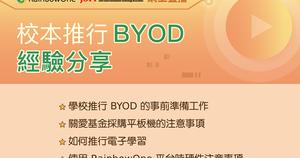 【網上直播回顧】校本推行 BYOD 經驗分享