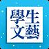 學生文藝App