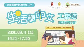 【網上直播回顧】非華語學生自學中文App「生活學中文」工作坊