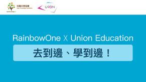 【直播回顧】RainbowOne X Union Education - 去到邊、學到邊!