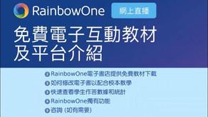 【網上直播回顧】RainbowOne免費電子互動教材及平台介紹