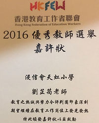 Excellent Teacher Election Award