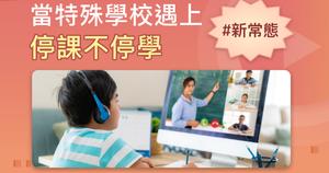 【網上直播回顧】當特殊學校遇上停課不停學 ➡ #新常態