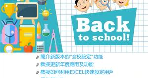 【網上直播回顧】開學前準備:示範快速用戶設置