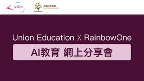 【直播回顧】Union Education X RainbowOne - AI 教育網上分享會