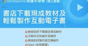 停課不停學【網上直播回顧】- 書店下載現成教材及輕鬆製作中文科電子書