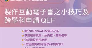 【網上直播回顧】製作互動電子書之小技巧及跨學科申請 QEF