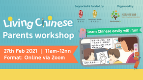 """Living Chinese""app Parents Workshop"