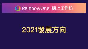 【網上直播回顧】2021發展方向