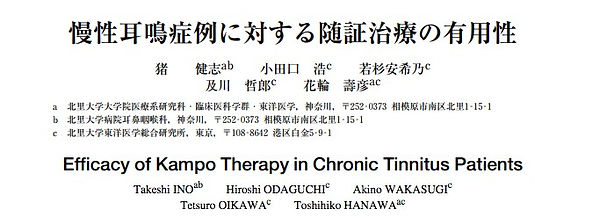 Efficacy of Kampo Therapy in Chronic Tinnitus Patients