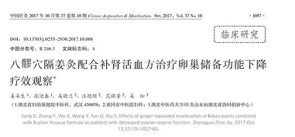 Kinderwunsch Studie 3- TCM-Wärmetherapie und verbesserte Ovarialfunktion mit Hormonwerten.jpg