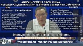 Заявление китайского пульмонолога Чжу́н Наньша́нь о лечении коронавируса водородно-кислородными ингаляциями