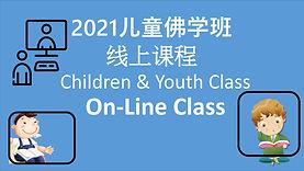 2021儿童班(线上课程).jpg