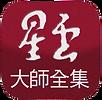 星云大师文集-icon.png
