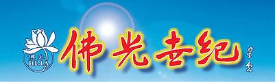 佛光世紀 logo.jpg