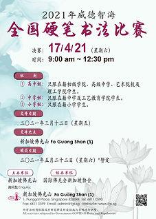 2021 Calligraphy poster-FINAL_1Jan.jpg