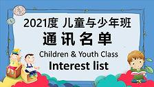 2021儿童与少年班.jpg