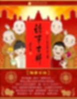 20190101 佛館LINE圖(中文繁體版).jpg