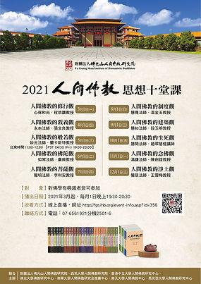繁體版__2021人間佛教思想課程十堂課主視覺 .jpg