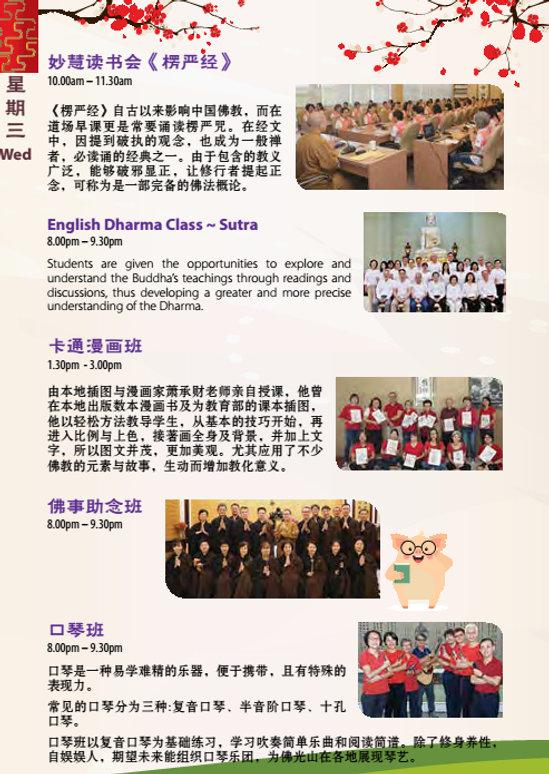 2019 社教課程表--WED.jpg