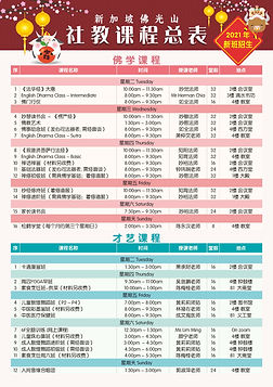 fgs2021_new course poster_no price_df1 (