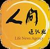 人间通讯社-icon.png