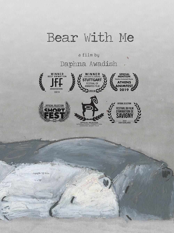 הפוסטר של הסרט