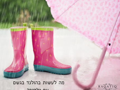 מה לעשות בארנהם ביום גשום עם ילדים