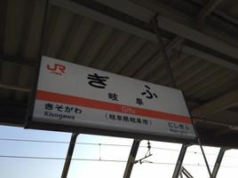 songs (岐阜)