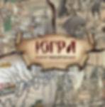 Югра многовековая (сборник публикаций газеты «Новости Югры»)