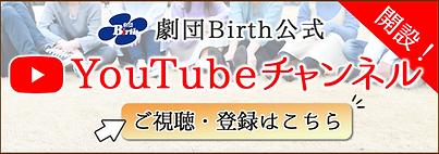 Birth公式チャンネル.png