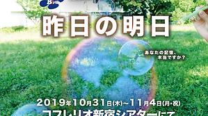 昨日の明日本チラシ新.png
