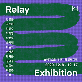 relay1.png