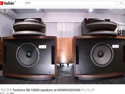 ギャラリーで テクニクスSB1000 46Cmmウーハー で 音楽を聴きながら制作中を思い出す